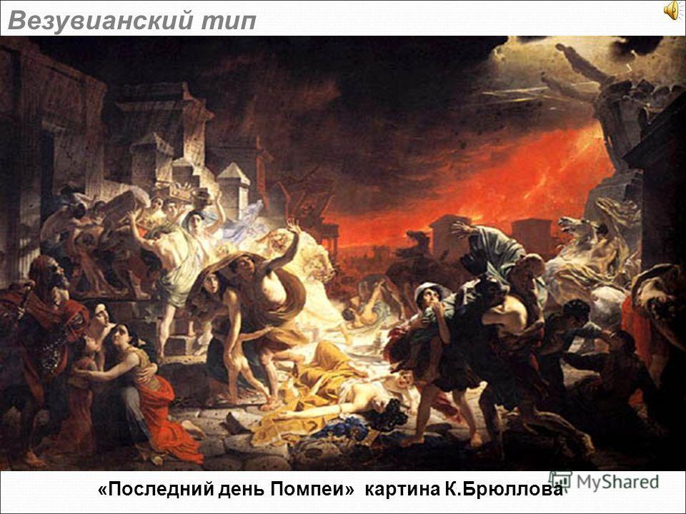 Пелейский тип «БОМБОМЕТАНИЕ» ВУЛКАНА http://ru.wikipedia.org/wiki/Мон-Пеле