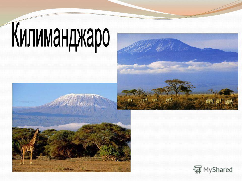 Работа с картой: Найдите на карте полушарий вулканы: Кения, Килиманджаро, Везувий Найдите на физической карте России вулканы: Эльбрус, Казбек, Ключевская Сопка Какие из этих вулканов действующие, а какие потухшие? Как вы это определили?