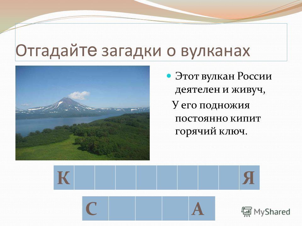 Отгадай те загадки о вулканах Вулкан перед небом похвалился: «Ты знаешь, что на моей вершине бог стужи поселился?» КО
