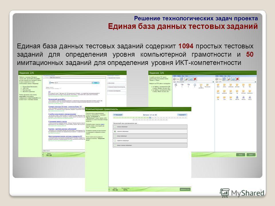 9 Решение технологических задач проекта Единая база данных тестовых заданий Единая база данных тестовых заданий содержит 1094 простых тестовых заданий для определения уровня компьютерной грамотности и 50 имитационных заданий для определения уровня ИК