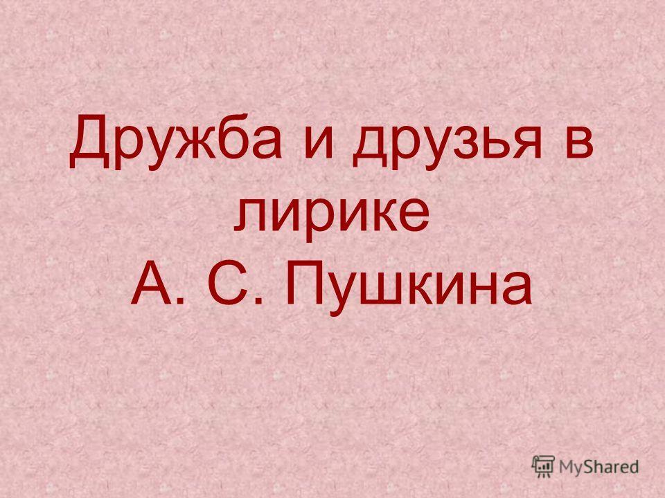Дружба и друзья в лирике А. С. Пушкина