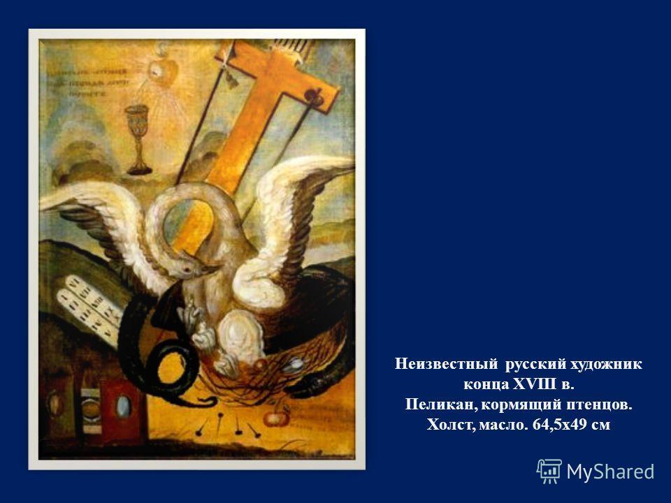 Неизвестный русский художник конца XVIII в. Пеликан, кормящий птенцов. Холст, масло. 64,5х49 см