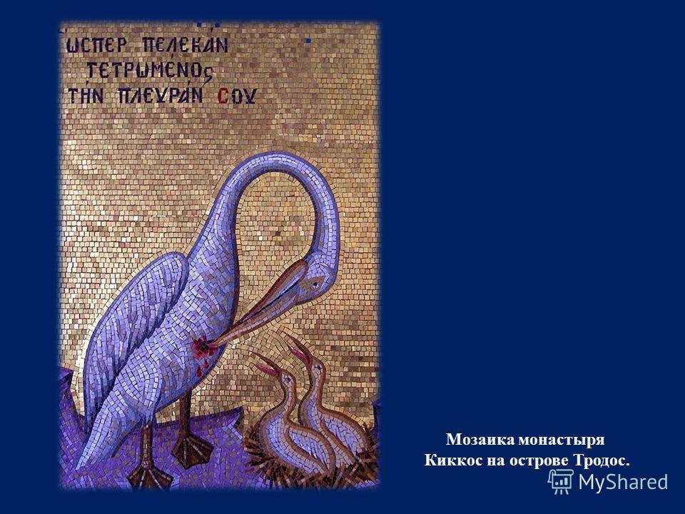 Мозаика монастыря Киккос на острове Тродос.