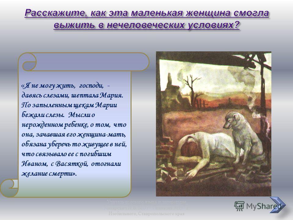 Учитель русского языка и литературы Макаревич И. В. МОУ
