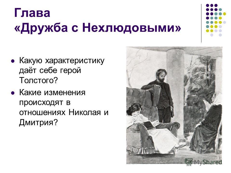 Глава «Дружба с Нехлюдовыми» Какую характеристику даёт себе герой Толстого? Какие изменения происходят в отношениях Николая и Дмитрия?