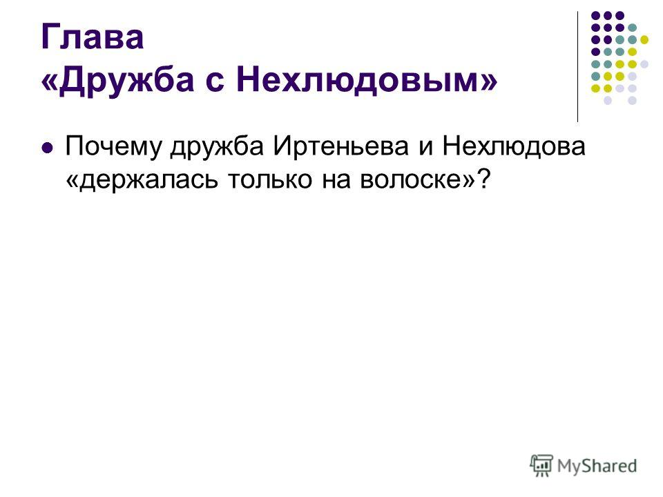 Глава «Дружба с Нехлюдовым» Почему дружба Иртеньева и Нехлюдова «держалась только на волоске»?