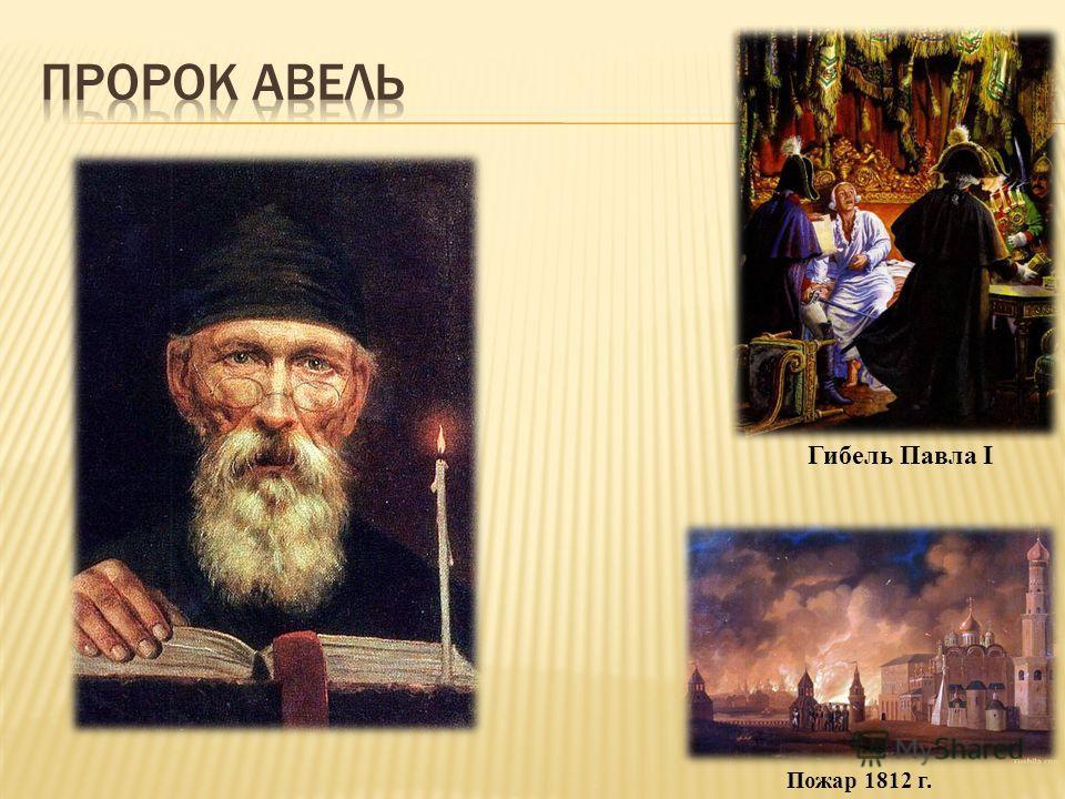Гибель Павла I Пожар 1812 г.