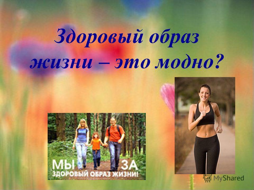 Здоровый образ жизни – это модно?