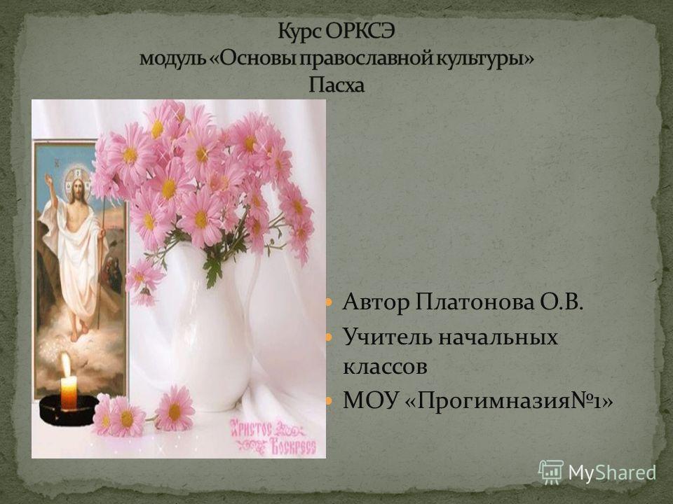 Автор Платонова О.В. Учитель начальных классов МОУ «Прогимназия1»