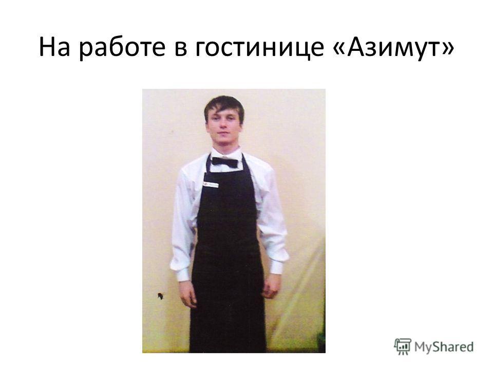На работе в гостинице «Азимут»
