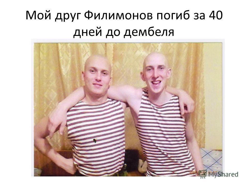 Мой друг Филимонов погиб за 40 дней до дембеля
