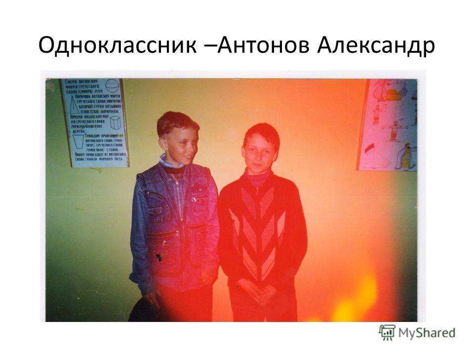 Одноклассник –Антонов Александр