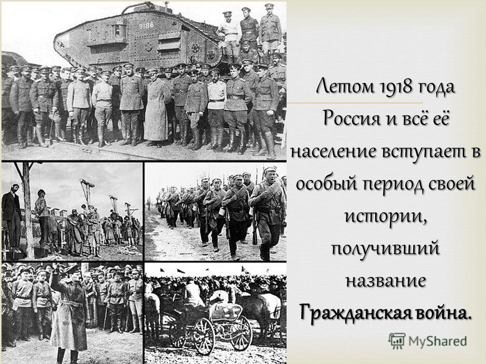 Летом 1918 года Россия и всё её население вступает в особый период своей истории, получивший название Гражданская война.