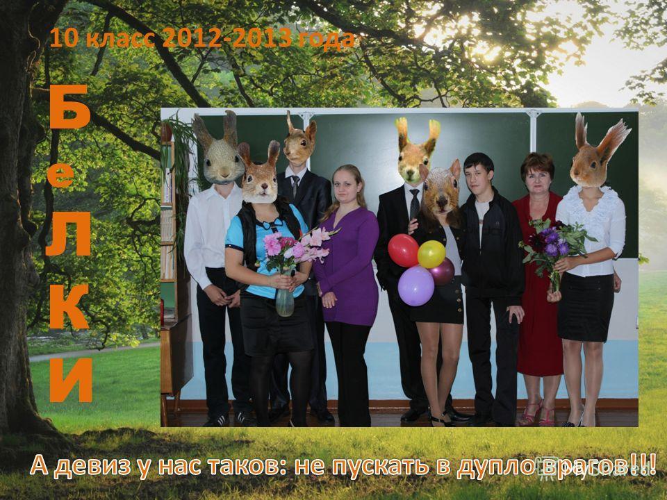 БеЛКИБеЛКИ 10 класс 2012-2013 года