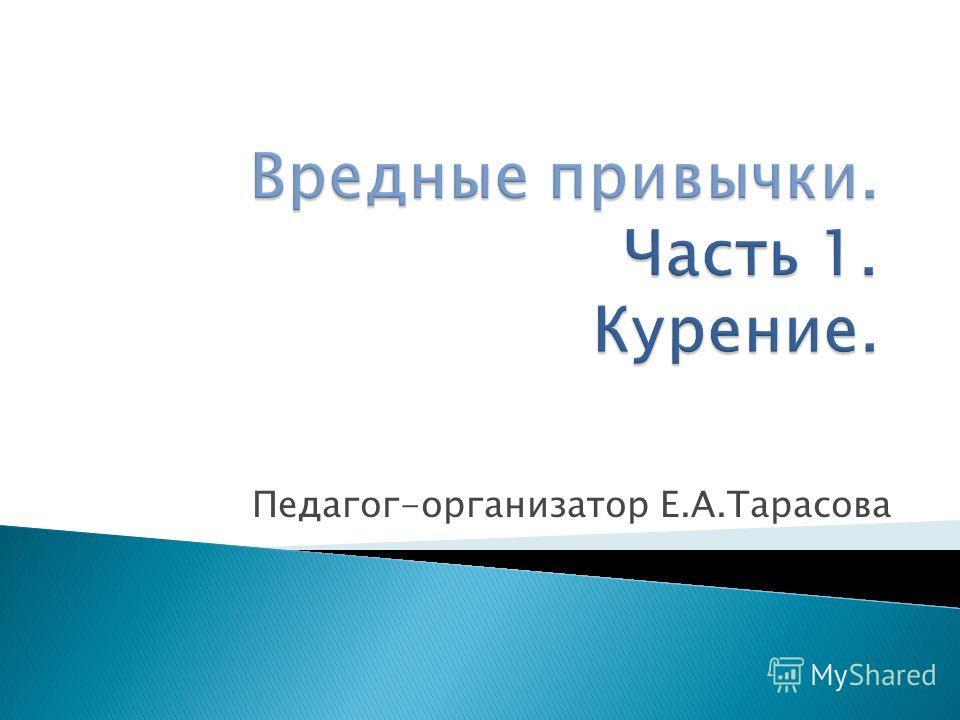 Педагог-организатор Е.А.Тарасова