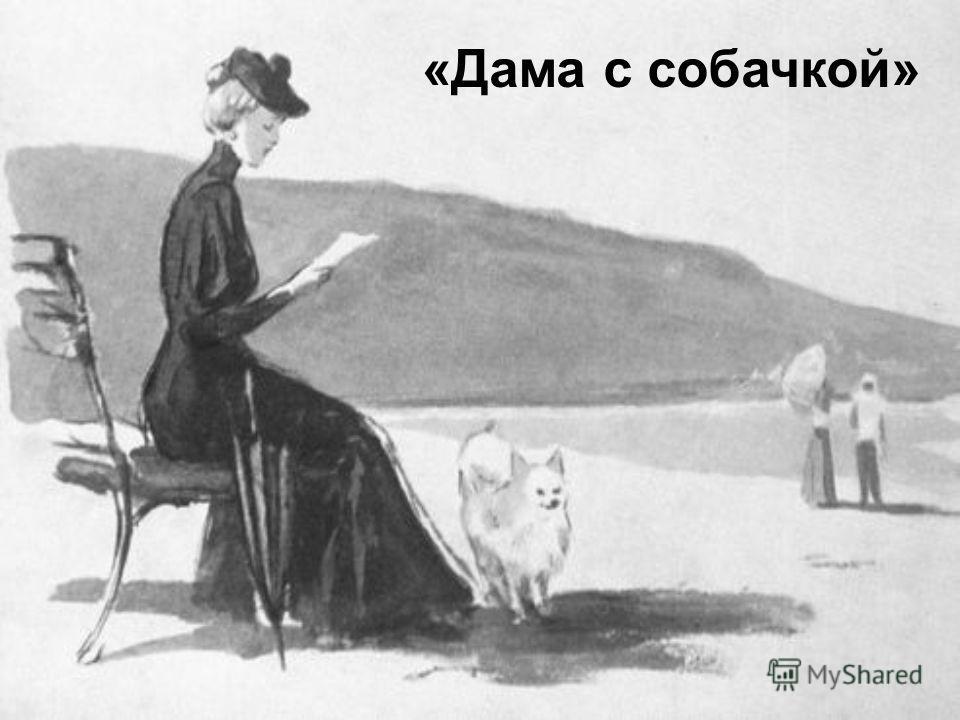 «Дама с собачкой»