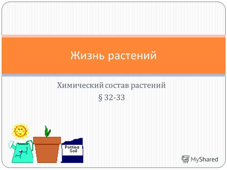 Химический состав растений § 32-33 Жизнь растений
