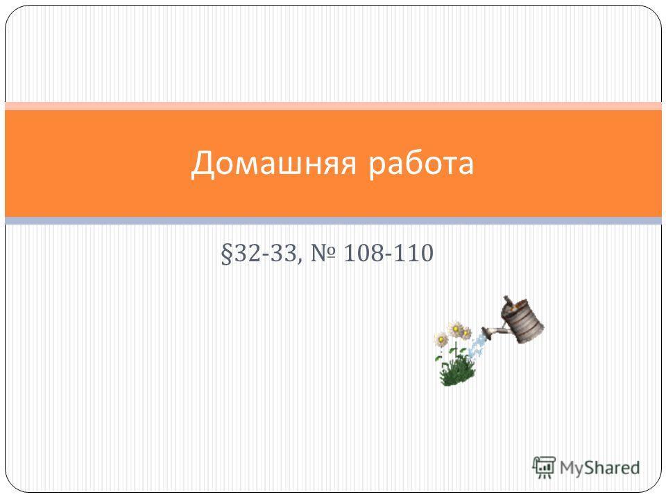 §32-33, 108-110 Домашняя работа