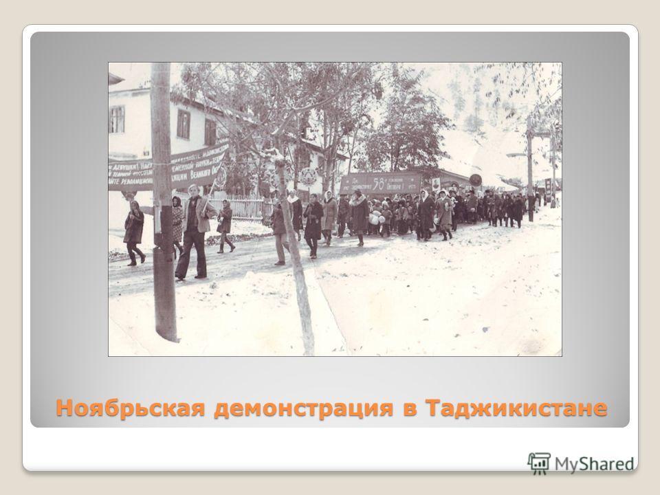 Ноябрьская демонстрация в Таджикистане