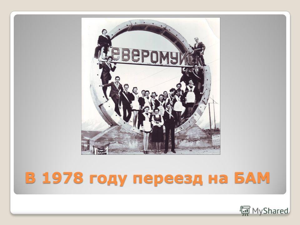 В 1978 году переезд на БАМ В 1978 году переезд на БАМ