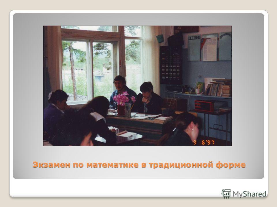 Экзамен по математике в традиционной форме