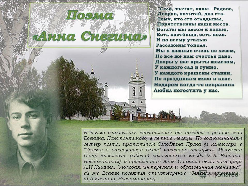 В поэме отразились впечатления от поездок в родное село Есенина, Константиново, в летние месяцы. По воспоминаниям сестер поэта, прототипом Оглоблина Прона (и комиссара в