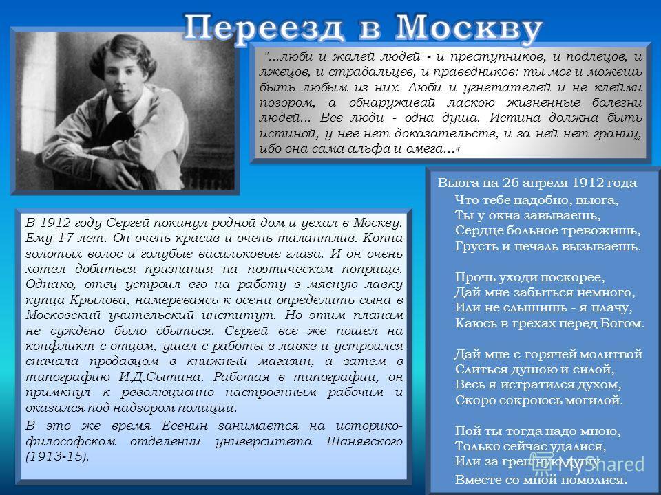 В 1912 году Сергей покинул родной дом и уехал в Москву. Ему 17 лет. Он очень красив и очень талантлив. Копна золотых волос и голубые васильковые глаза. И он очень хотел добиться признания на поэтическом поприще. Однако, отец устроил его на работу в м