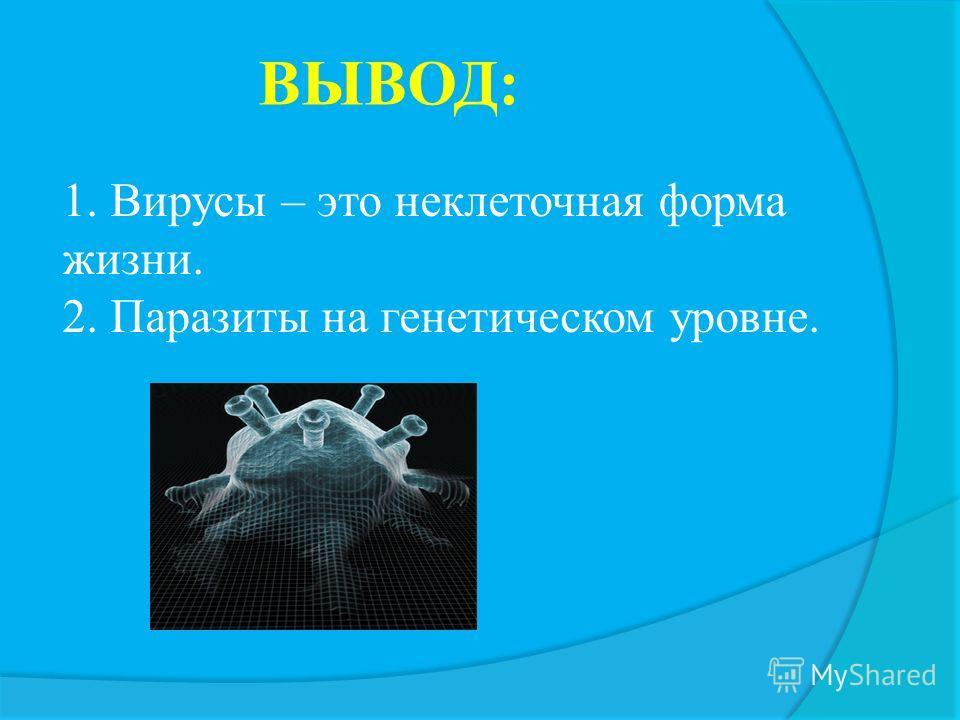 Проникновение вирусов в клетку: 1. Прикрепление вируса к клетке – хозяина. 2. Проникновение вируса в клетку. 3. Редупликация вирусного генома. 4. Синтез вирусных белков и самосборка капсида. 5. Выход вируса из клетки.