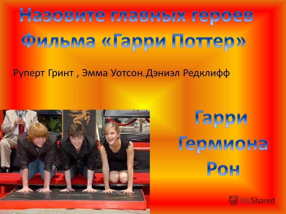 Руперт Гринт, Эмма Уотсон, Дэниэл Редклифф