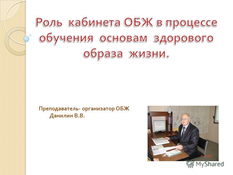 Преподаватель - организатор ОБЖ Данилин В. В.