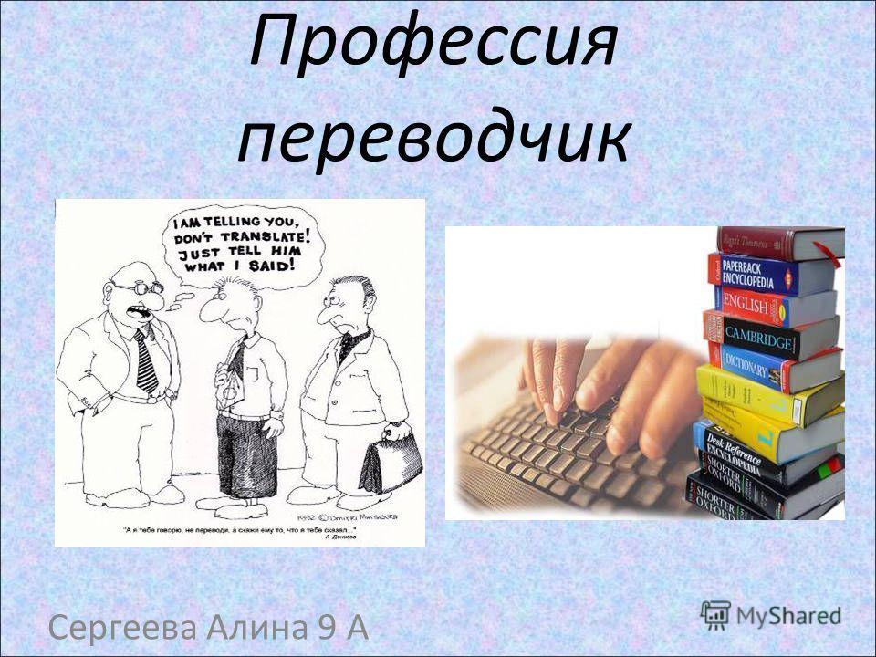 Профессия переводчик Сергеева Алина 9 А