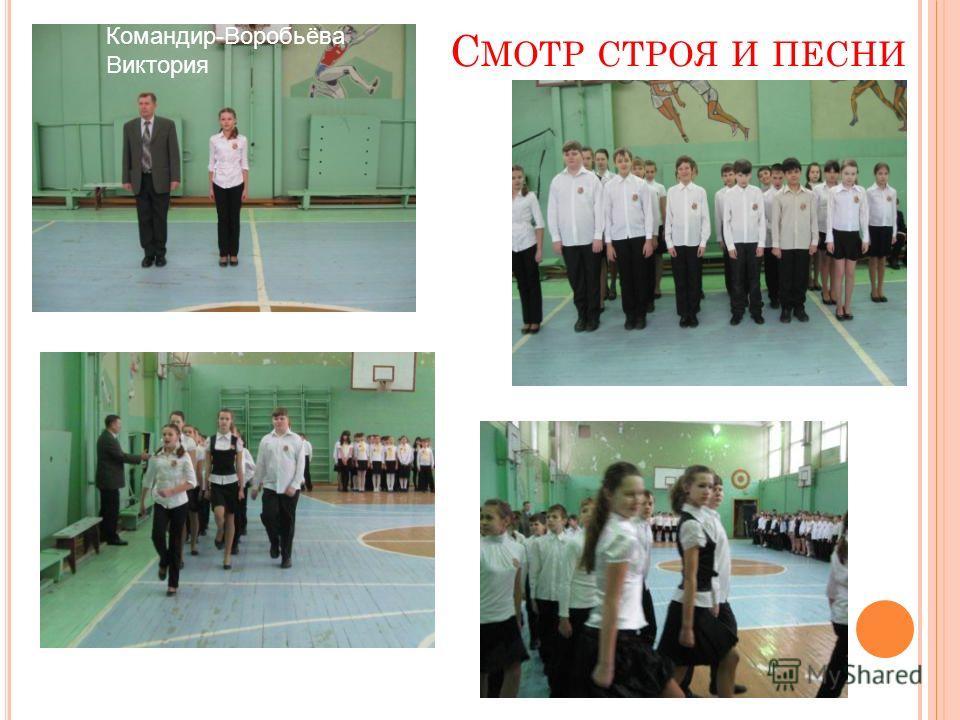 С МОТР СТРОЯ И ПЕСНИ Командир-Воробьёва Виктория