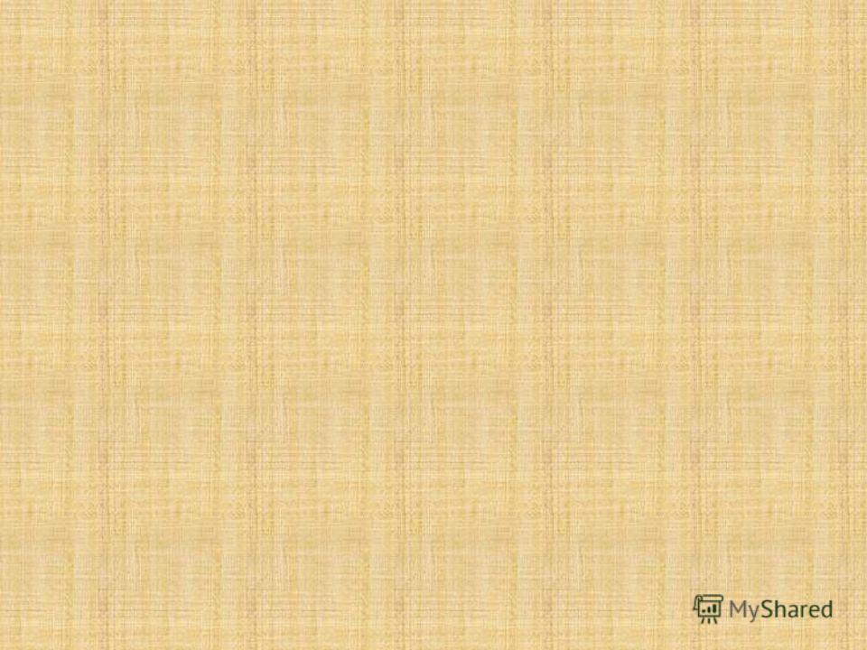 ИСТОЧНИКИ ИНФОРМАЦИИ: -Детская энциклопекдия о насекомых; -Журнал «Юный натуралист»; - Интернет ресурсы: http://ru.wikipedia.org/wiki/%cf http://ru.wikipedia.org/wiki/%cf -http://ru.paseka.pp.ru/gnezdo-semi.html