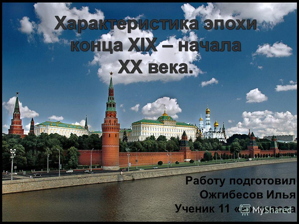 Работу подготовил Ожгибесов Илья Ученик 11 «а» класса