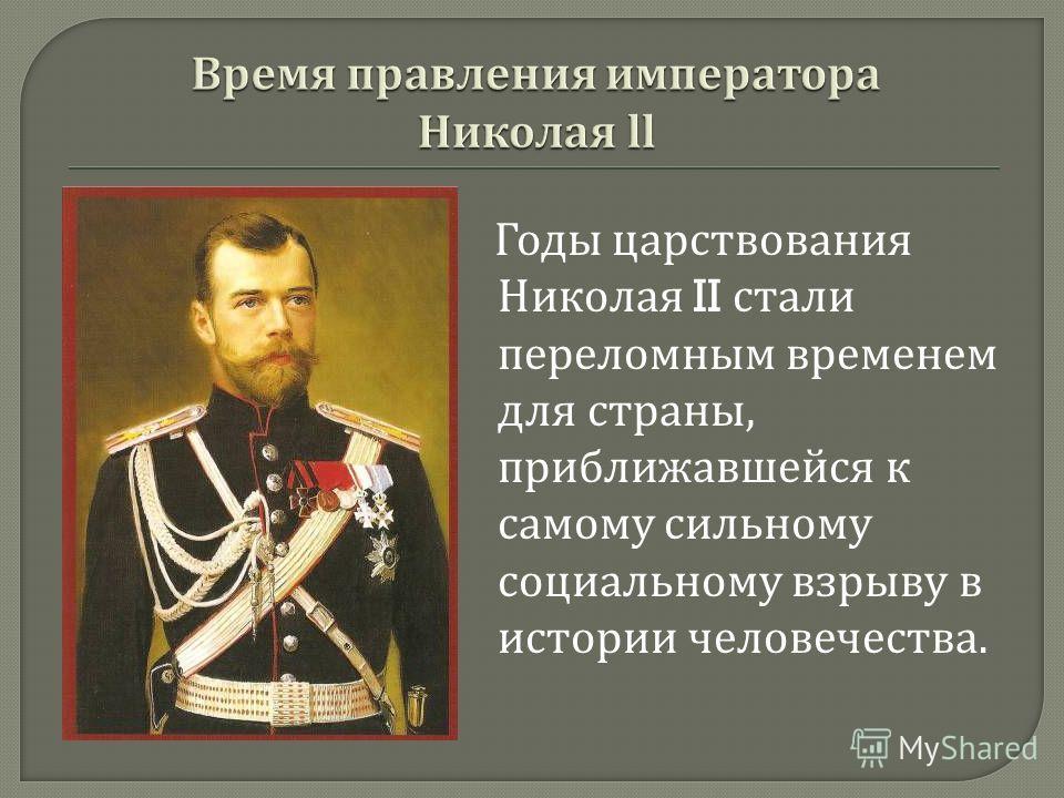 Годы царствования Николая II стали переломным временем для страны, приближавшейся к самому сильному социальному взрыву в истории человечества.