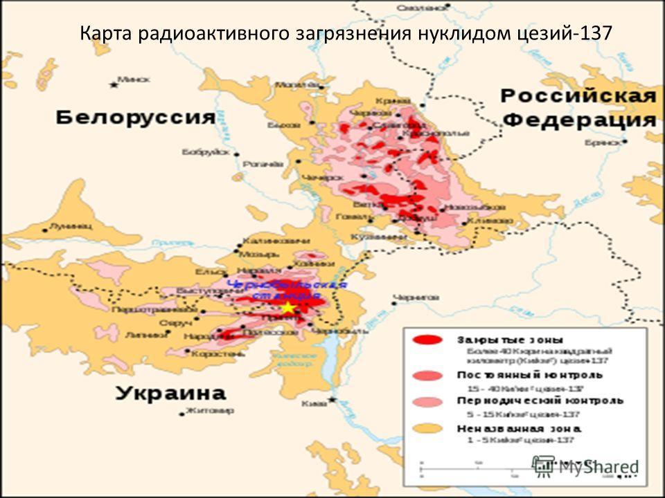 Карта радиоактивного загрязнения нуклидом цезий-137