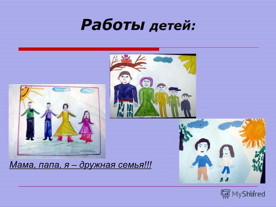 Работы детей: Мама, папа, я – дружная семья!!! 17