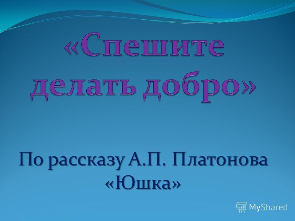По рассказу А.П. Платонова «Юшка»