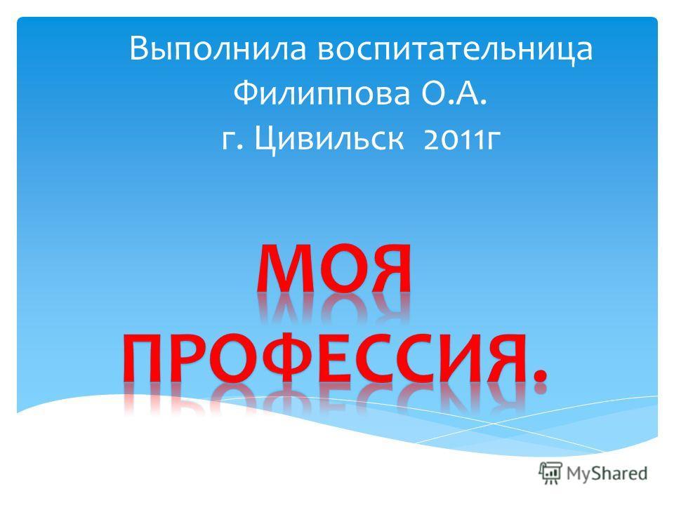 Выполнила воспитательница Филиппова О.А. г. Цивильск 2011г