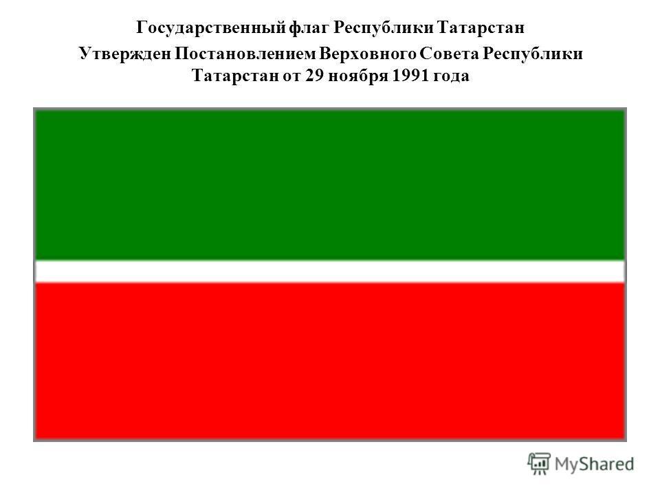 Государственный флаг Республики Татарстан Утвержден Постановлением Верховного Совета Республики Татарстан от 29 ноября 1991 года