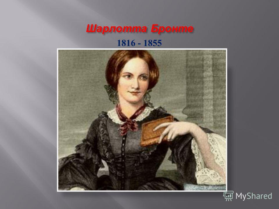 Шарлотта Бронте 1816 - 1855