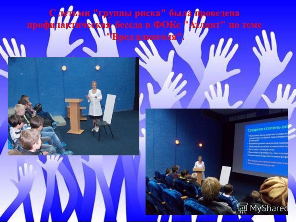 С детьми группы риска была проведена профилактическая беседа в ФОКе Атлант по теме Вред алкоголя.
