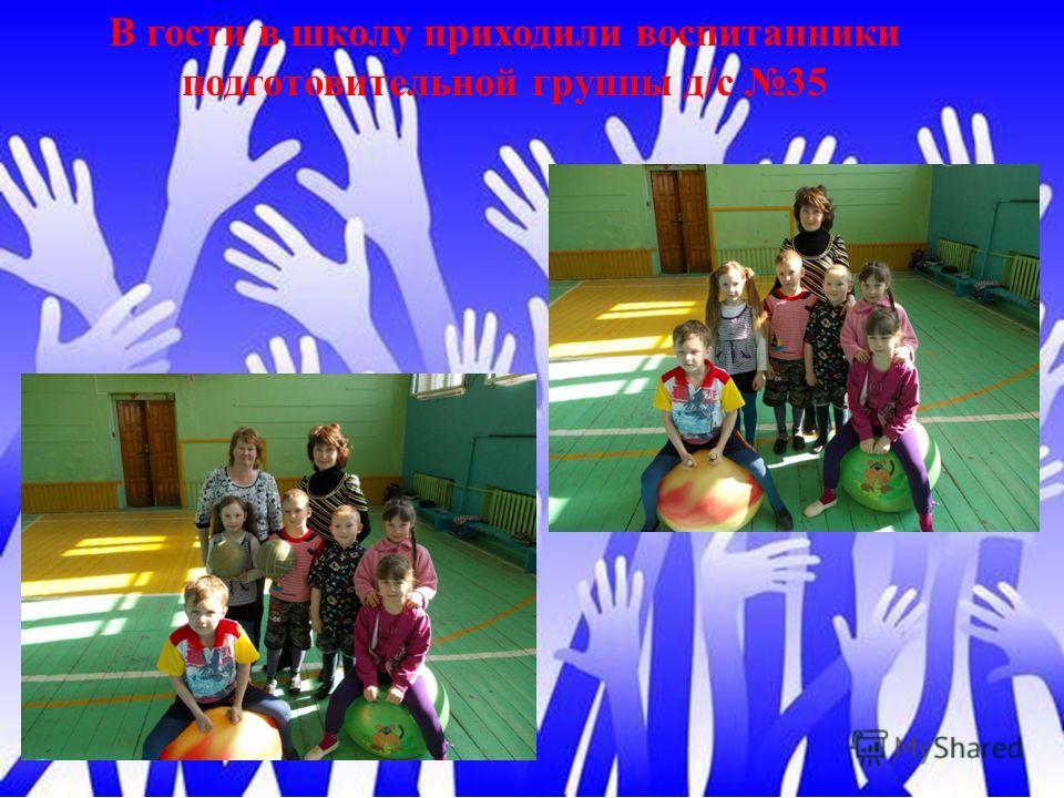 В гости в школу приходили воспитанники подготовительной группы д/с 35