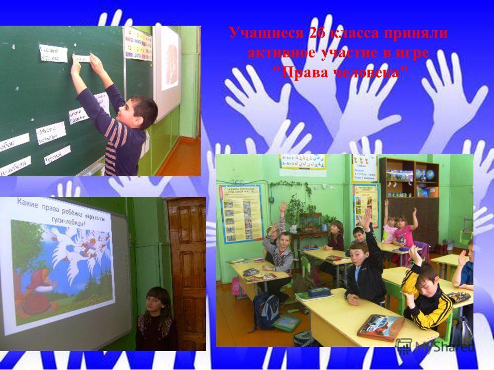 Учащиеся 2б класса приняли активное участие в игре Права человека