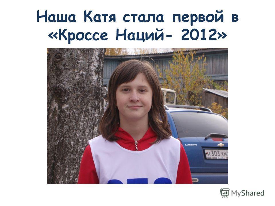 Наша Катя стала первой в «Кроссе Наций- 2012»