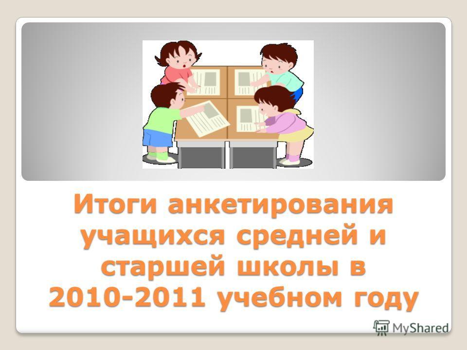Итоги анкетирования учащихся средней и старшей школы в 2010-2011 учебном году