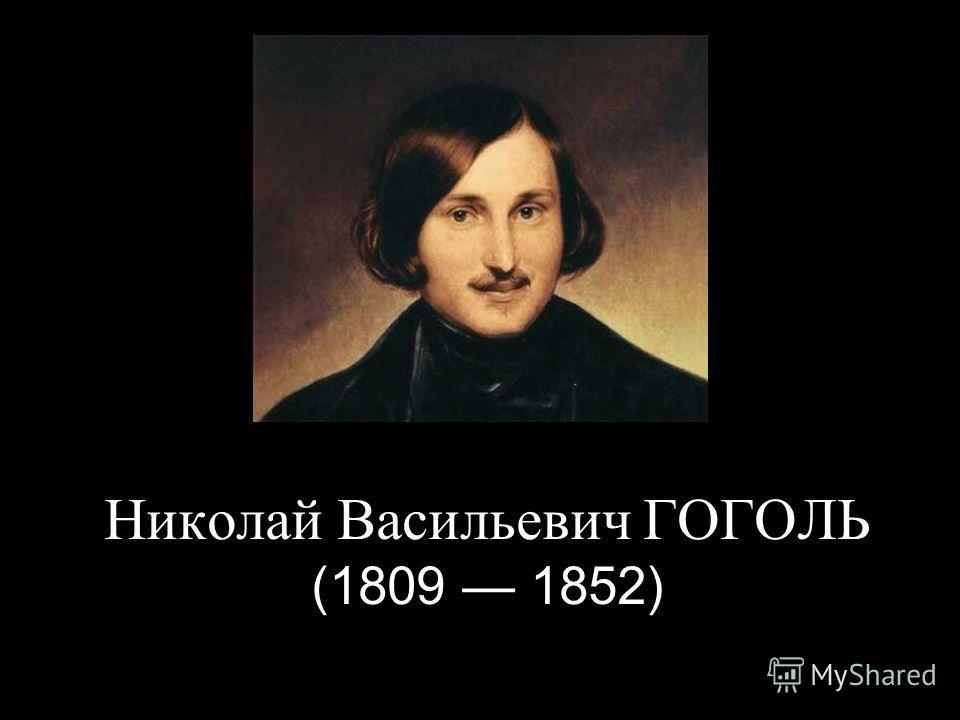 Николай Васильевич ГОГОЛЬ (1809 1852)