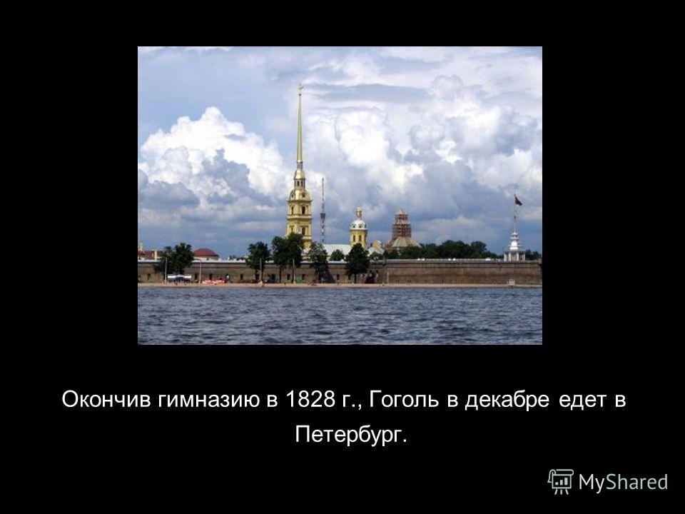 Окончив гимназию в 1828 г., Гоголь в декабре едет в Петербург.