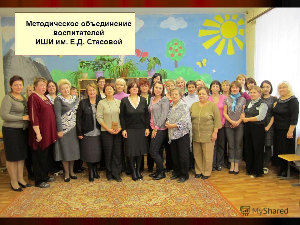 Методическое объединение воспитателей ИШИ им. Е.Д. Стасовой