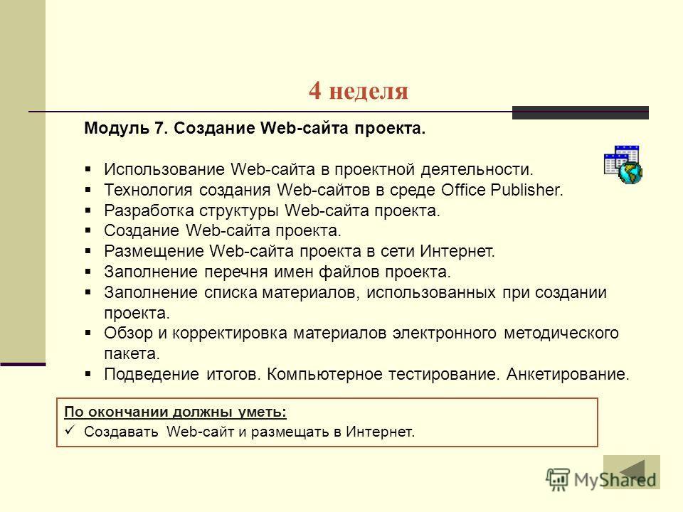 4 неделя Модуль 7. Создание Web-сайта проекта. Использование Web-сайта в проектной деятельности. Технология создания Web-сайтов в среде Office Publisher. Разработка структуры Web-сайта проекта. Создание Web-сайта проекта. Размещение Web-сайта проекта